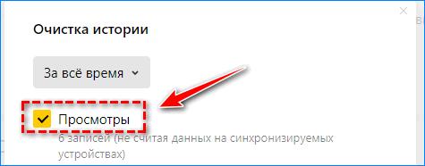 Очистить просмотры поисковой строки в Яндекс Браузере