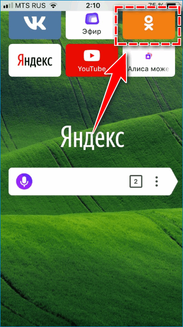 Одноклассники в Табло мобильного Яндекса