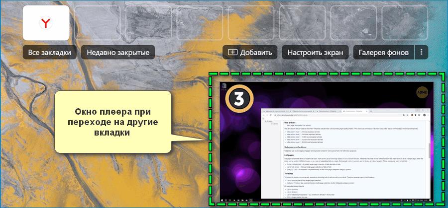 Окно автовоспроизведения в Яндекс Браузер