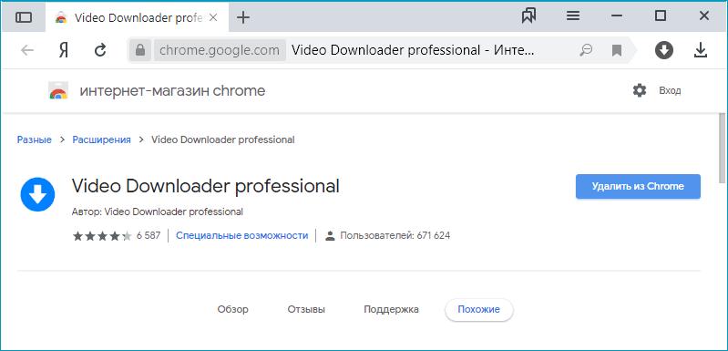 Окно установки расширения Video Downloader professional для Яндекс.Браузера