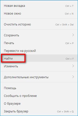 Опция поиска в меню Яндекс Браузера