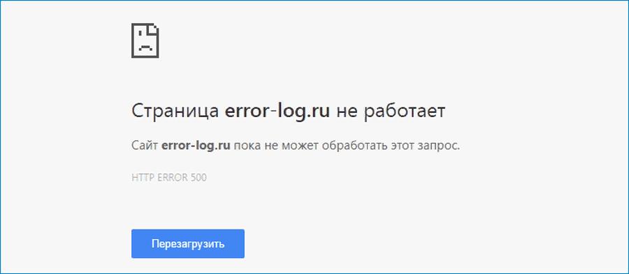 Ошибка работы сайта