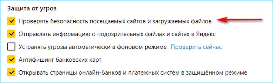 Отключение Протект в Яндекс браузере