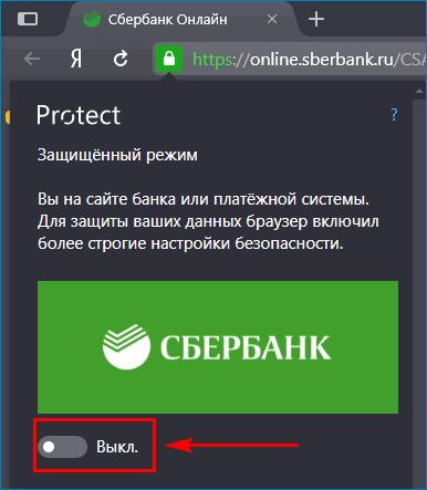 Отключение автоматической защиты на странице в Яндекс Браузере