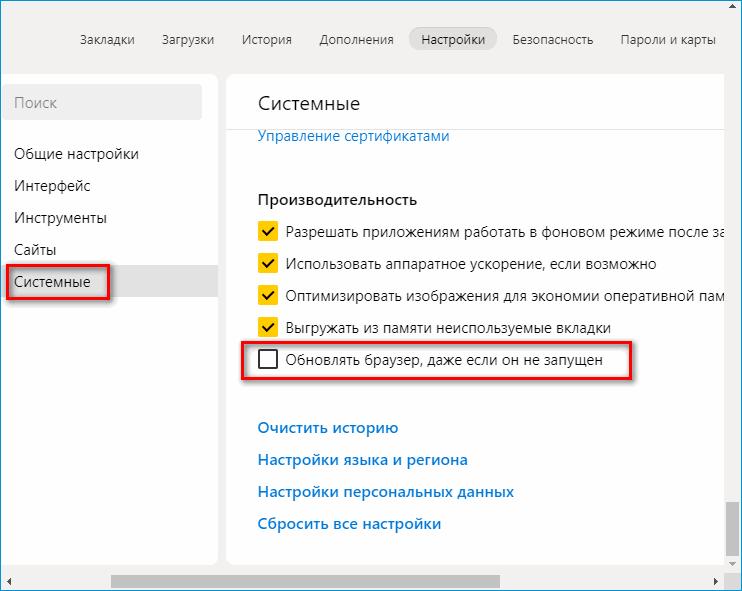 Отключение обновления в Яндекс Браузере