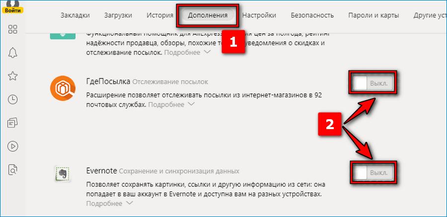 Отключение плагинов в Яндекс.Браузер