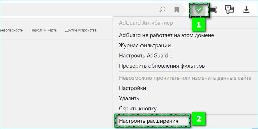 Отключение расширения через панель управления в Яндекс Браузере