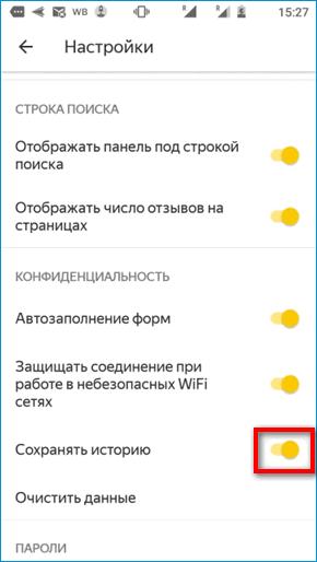 Отключение сохранения истории в мобильном Яндекс Браузере