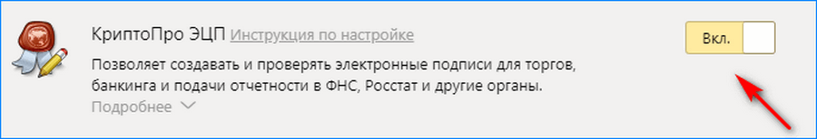 Отключение в Яндекс Браузере