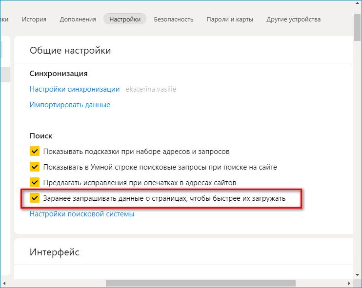 Отключение запроса данных в Яндекс Браузере
