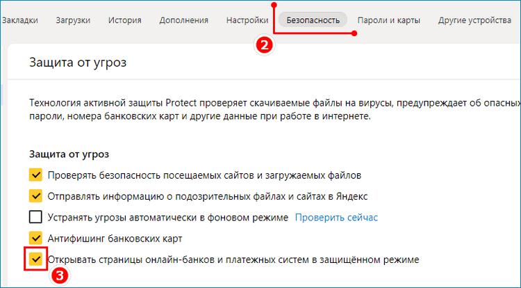 Отключение защиты на всех сайтах в Яндекс Браузере