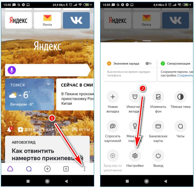 Откройте настроки Yandex