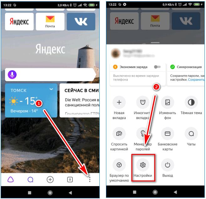 Откройте опции Yandex