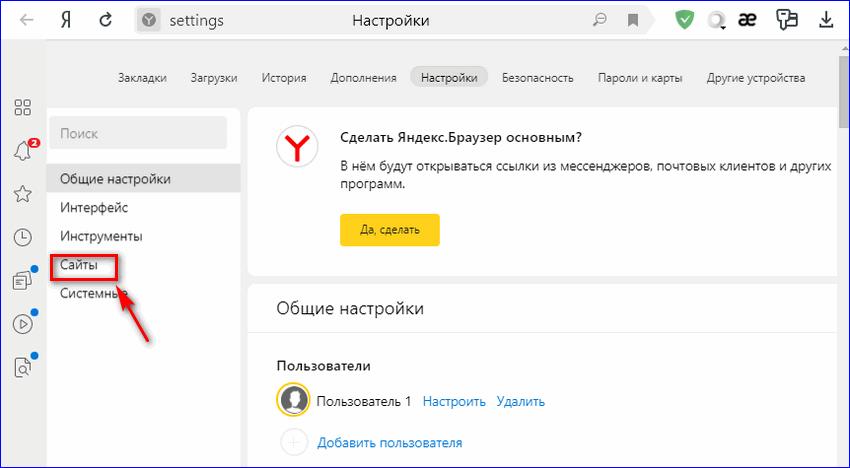 Открыть раздел Сайты