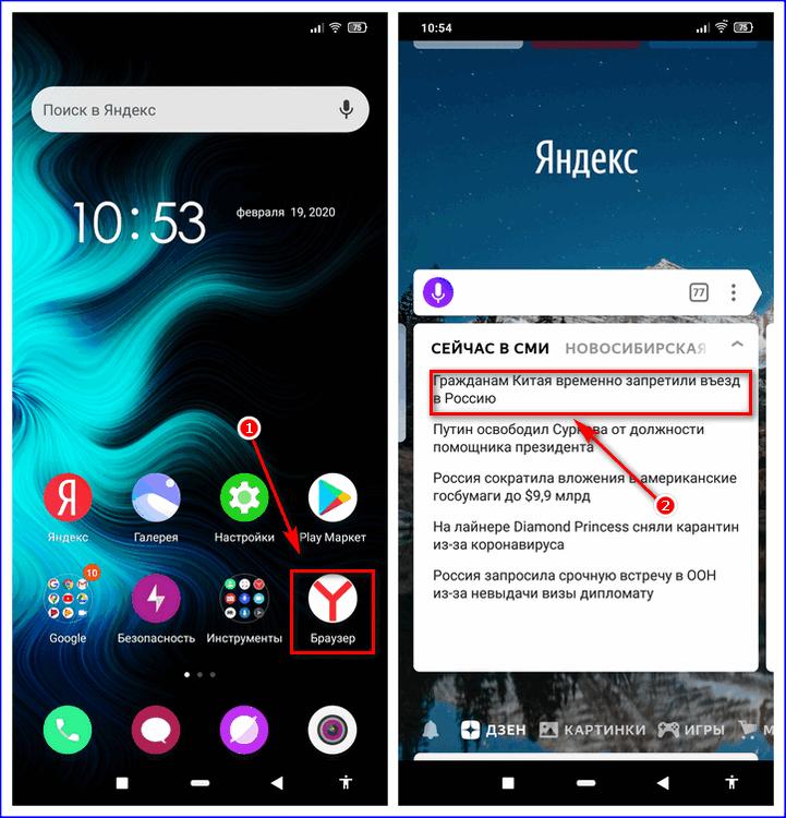 Открыть сайт на смартфоне в Яндекс браузере