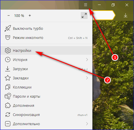 Открытие настроек Яндекс.Браузера