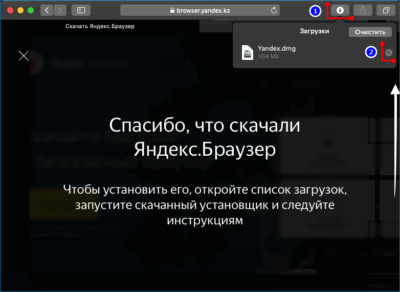 Открытие папки Загрузок с Яндекс.Браузером для MacOS в браузере Сафари