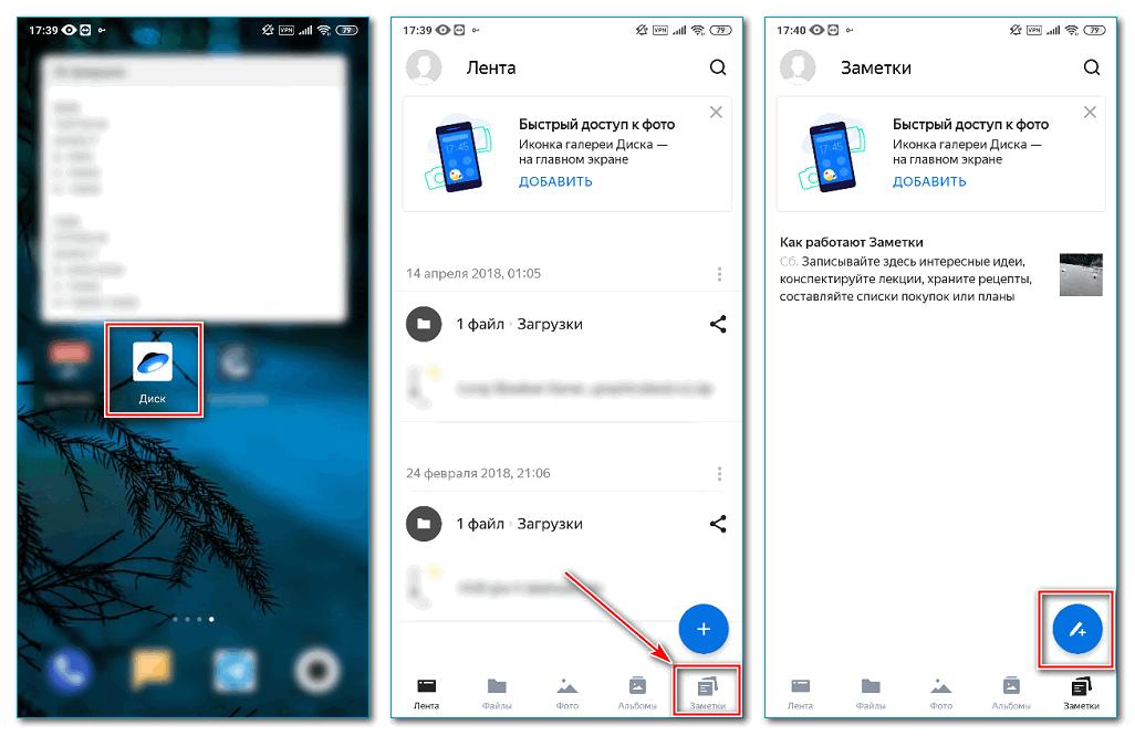 Открытие приложения Яндекс Диск с инструментом заметок и кнопка ее добавления