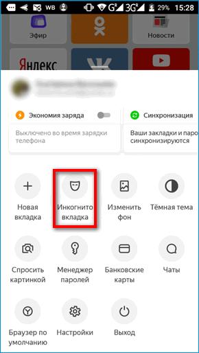 Открытие вкладки в режиме Инкогнито в Яндекс Браузере