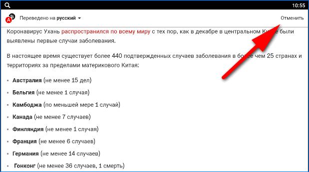 Отмена перевода в мобильном приложении яндекс.браузер