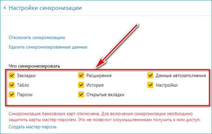 Отметьте галочками Yandex