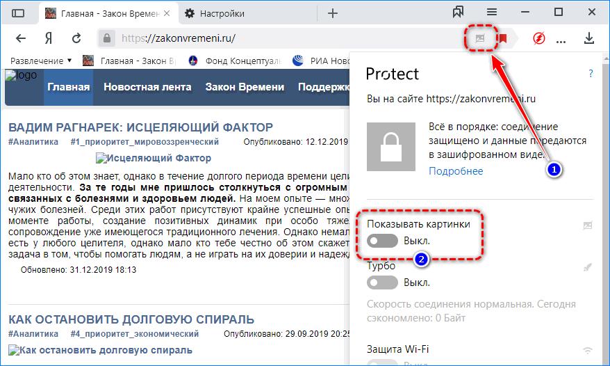 Отображение картинок Яндекс.Браузер