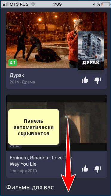 Отображение панели вкладок на смартфоне