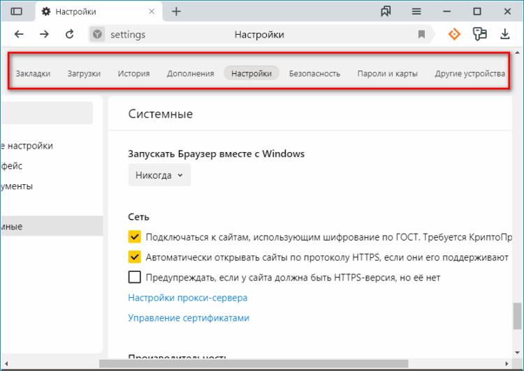 Панель выбора штатных средств работы с Яндекс.Браузером