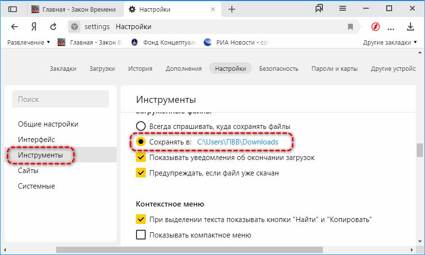 Папка загрузок Яндекс.Браузер