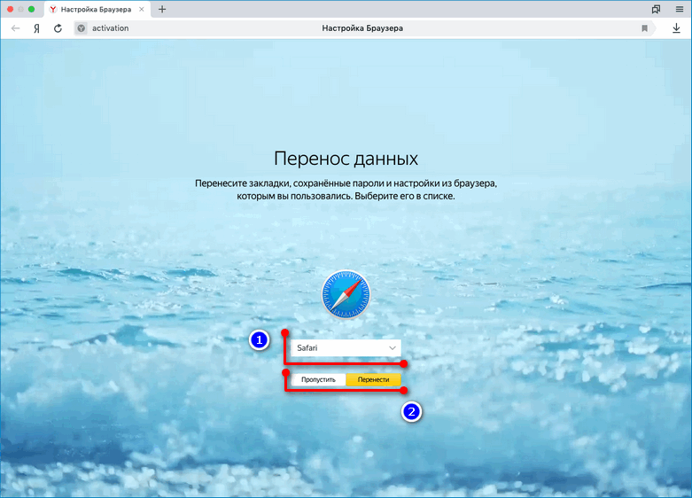 Перенос настроек и закладок из других ранее используемых браузеров в Яндекс.Браузер