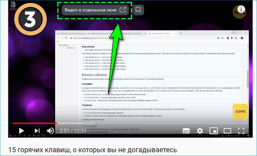 Перенос видео в отдельное окно