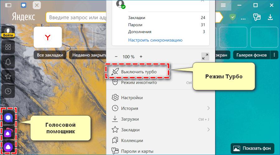 Плюсы Яндекс браузера