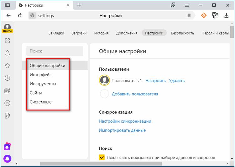 Подменю раздела настроек Яндекс.Браузера