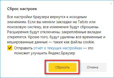 Подтверждение сброса настроек в Яндекс Браузере