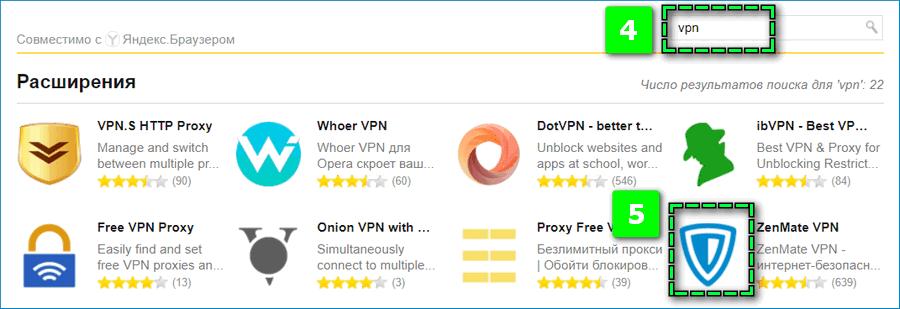 Поиск дополнения в Яндекс Браузере