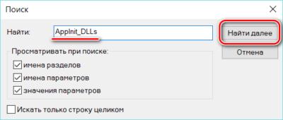 Поиск файла в реестре