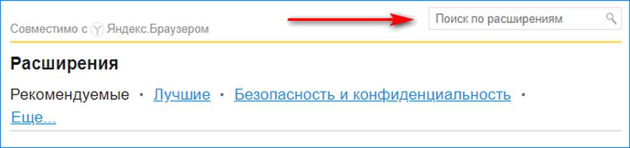 Поиск расширений в Яндекс браузере