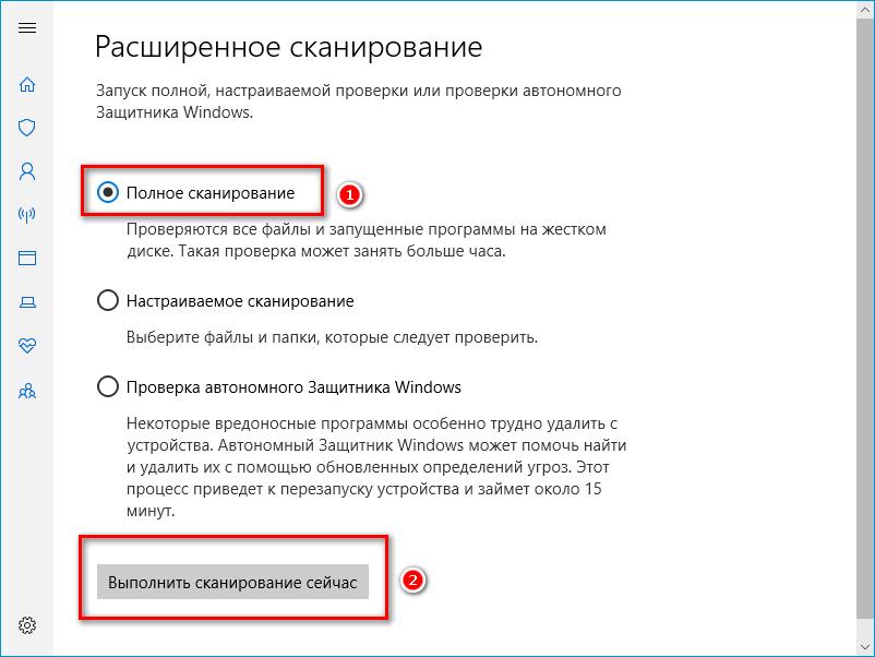 Полное сканирование в Windows Defender