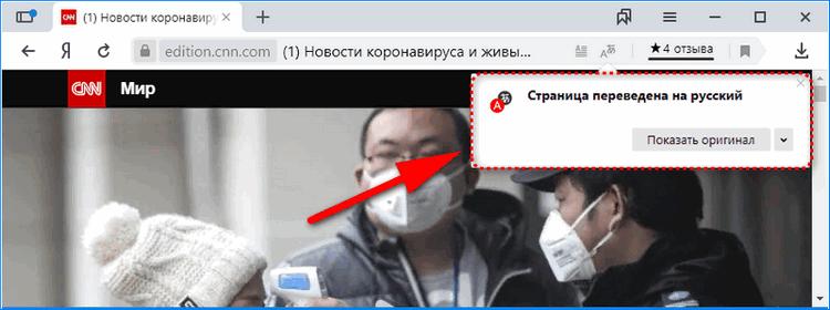 После перевода страницы в Яндекс.Браузере