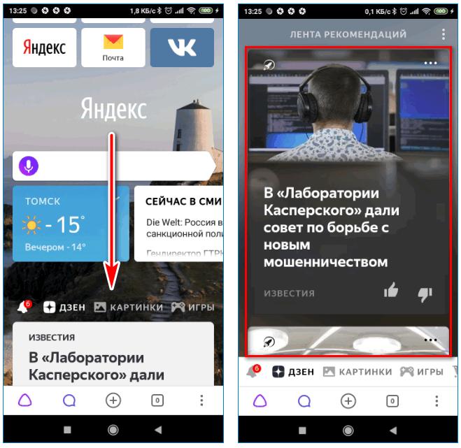Посмотреть ленту Yandex