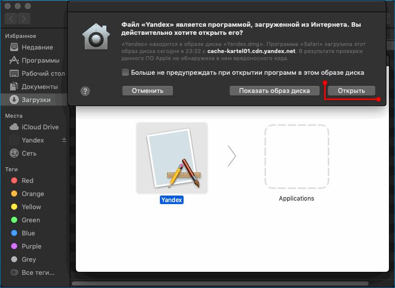 Предупреждение системы безопасности MacOS при установке Яндекс.Браузера и кнопка Открыть