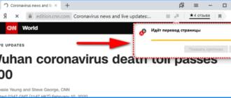 Пример перевода в Яндекс.Браузере
