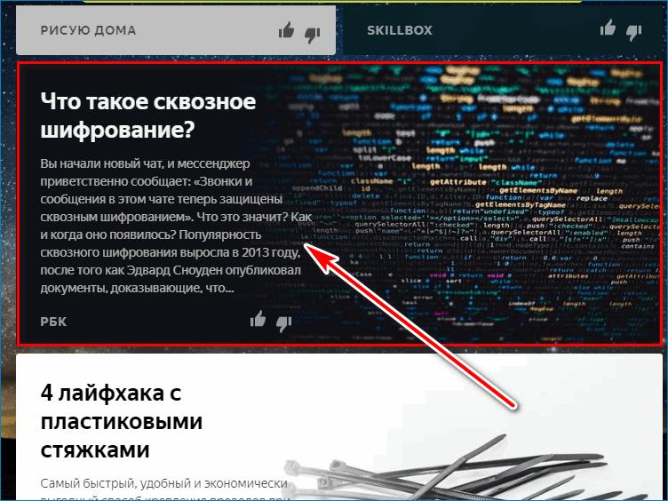 Прочитать новость Yandex