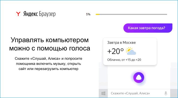 Процесс установки старой версии Яндекс Браузера