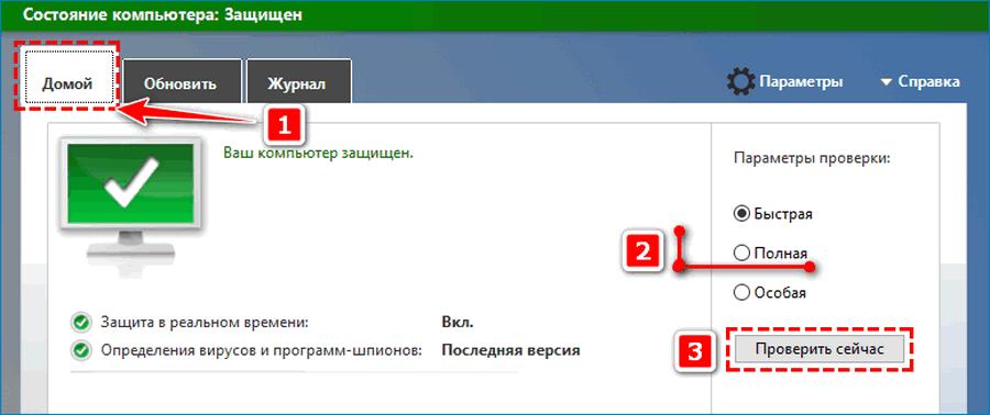 Проверка на вредоносные ПО Защитником Windows