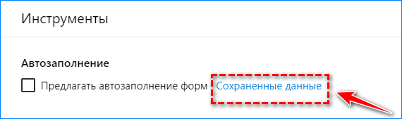 Проверка сохраненных данных в Яндекс.Браузере