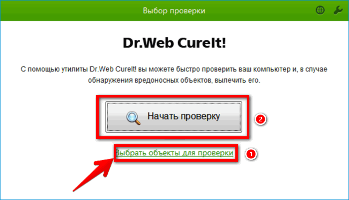 Проверка в DrWeb CureIt