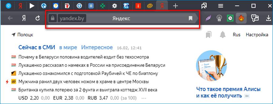 Расположение умной строки в Яндекс Браузере
