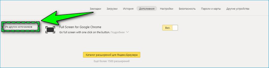 Расширения подлежащие удалению в Яндекс Браузере