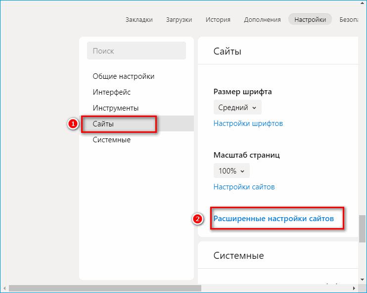 Расширенные настройки сайтов в Яндекс Браузере